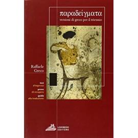 Paradeigmata. Versioni greche