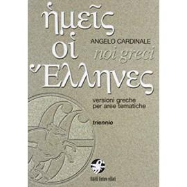 Noi greci. Versioni + strumenti